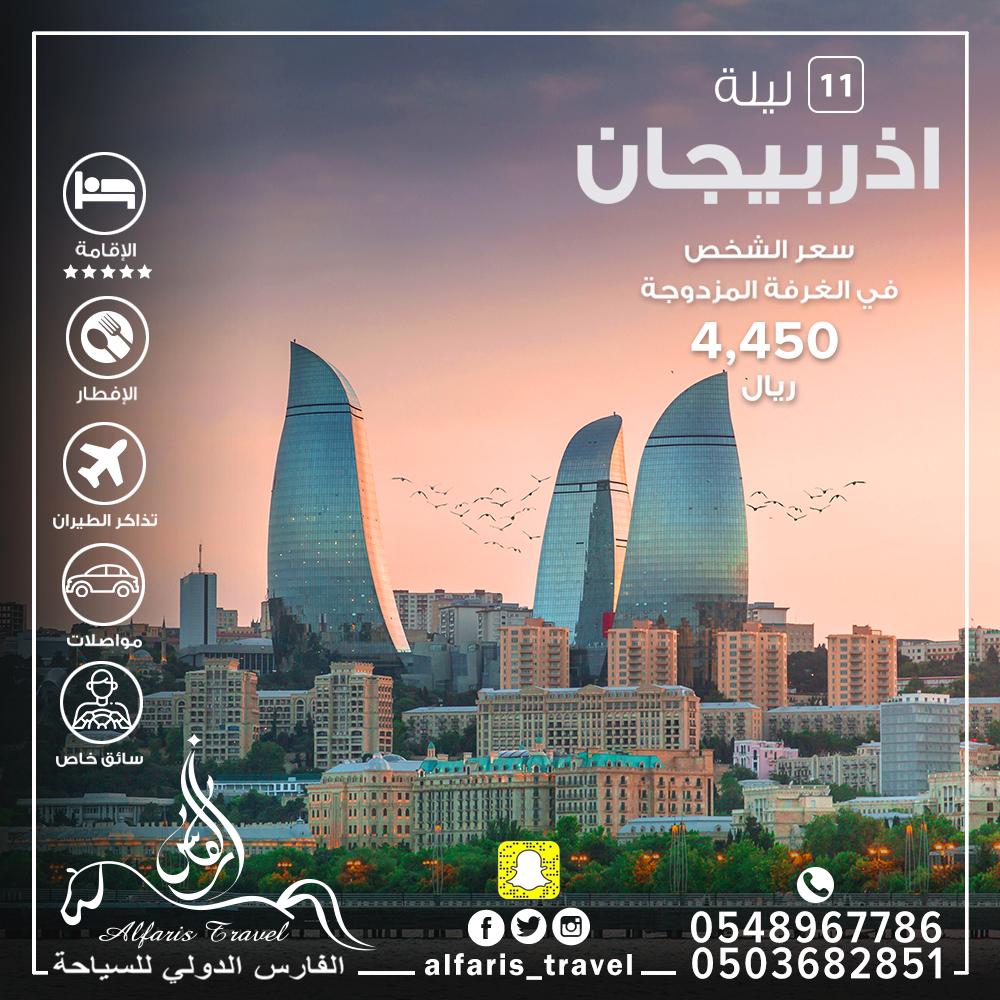 عرض اذربيجان مع سائق خاص