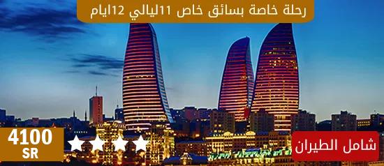 عروض اذربيجان 2020