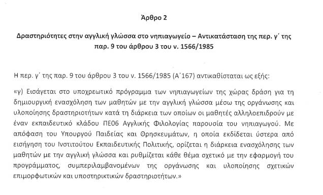 nipiagogeia3.png