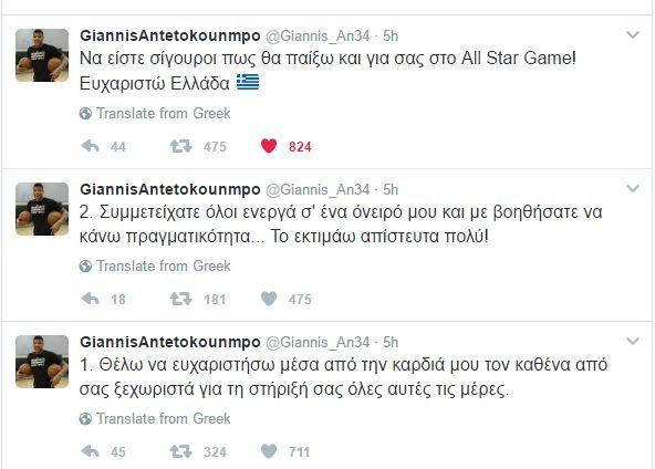 Γιάννης Αντετοκούμπο