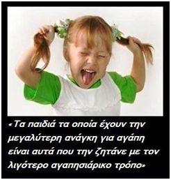 παιδί που φωνάζει
