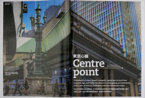Fetaure on Nihombashi, Tokyo, for Cathay Pacific Airlines magazine