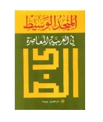 المنجد الوسيط في اللغة العربية المعاصرة