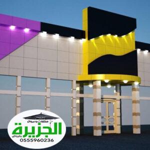 كلادينج الرياض