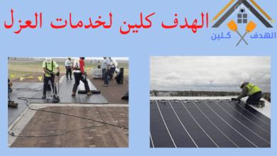 Photo of شركة عزل بخميس مشيط