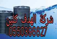 Photo of شركة تنظيف خزانات بجازان