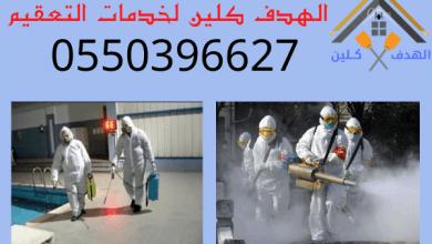 Photo of شركة تعقيم بعرعر خصم 35 % اتصل علي 05503966227