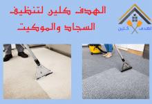 Photo of شركة تنظيف سجاد بجازان