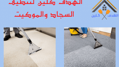 Photo of شركة تنظيف مجالس بجازان
