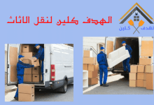 Photo of شركة نقل عفش بابها