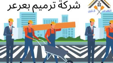 Photo of شركة ترميم دهانات بعرعر خصم 35 % اتصل علي 05503966227