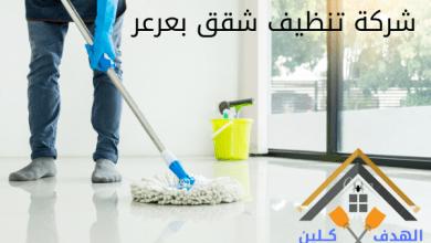 Photo of شركة تنظيف شقق بعرعر