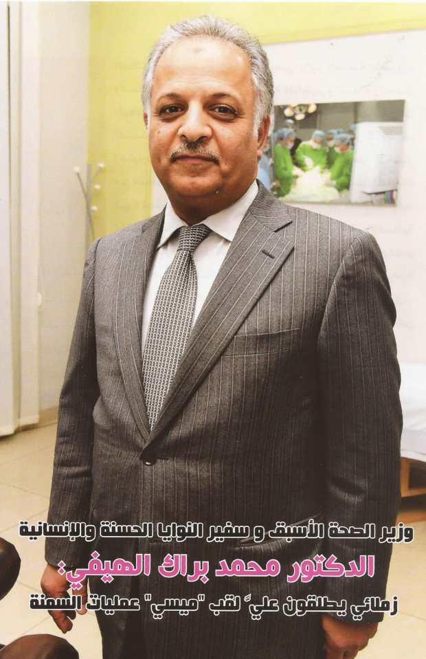 محطات العمر - الدكتور محمد الهيفي-01