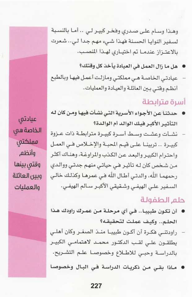 محطات العمر - الدكتور محمد الهيفي-03