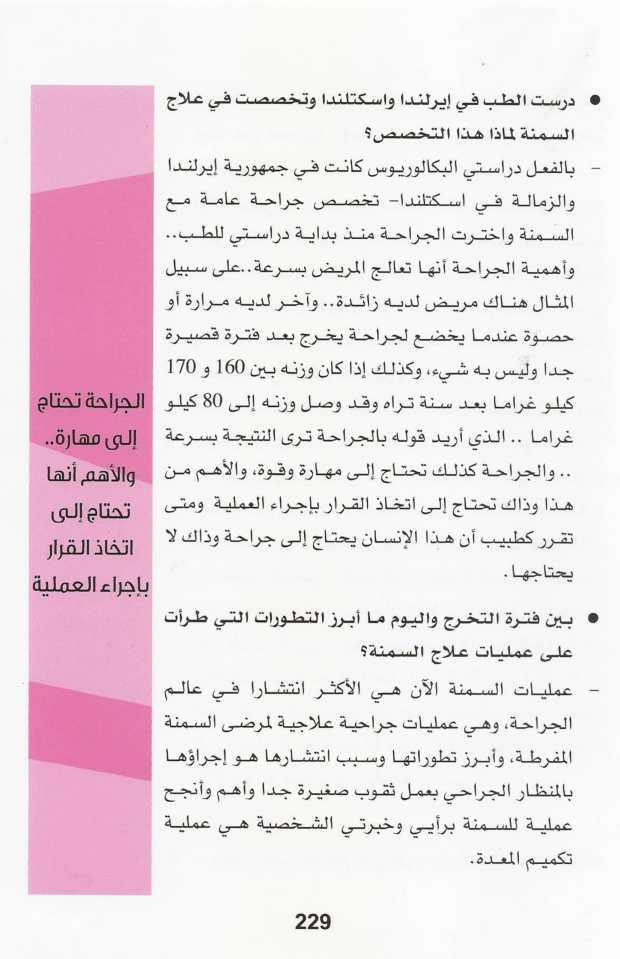 محطات العمر - الدكتور محمد الهيفي-05