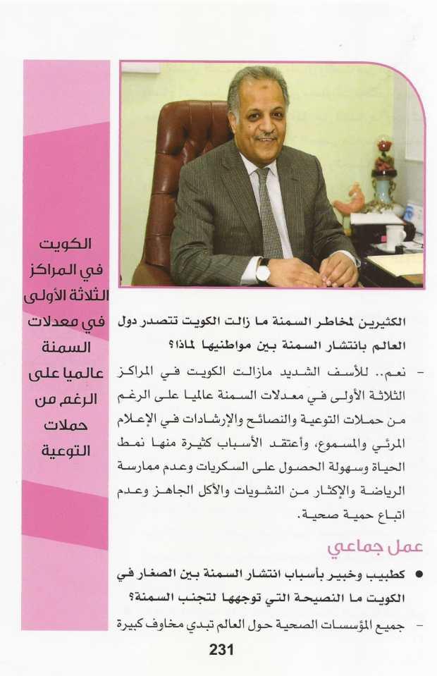 محطات العمر - الدكتور محمد الهيفي-07