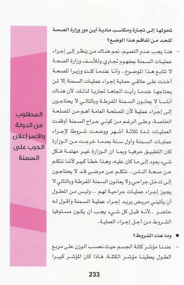 محطات العمر - الدكتور محمد الهيفي-09