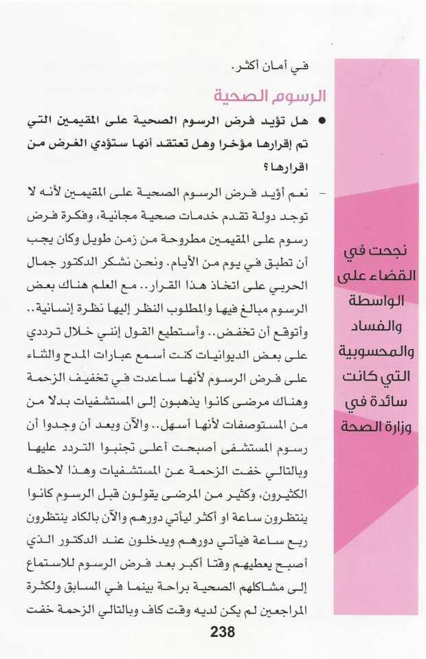 محطات العمر - الدكتور محمد الهيفي-14