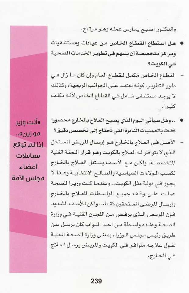 محطات العمر - الدكتور محمد الهيفي-15