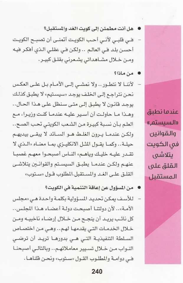 محطات العمر - الدكتور محمد الهيفي-16