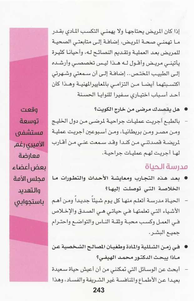 محطات العمر - الدكتور محمد الهيفي-19
