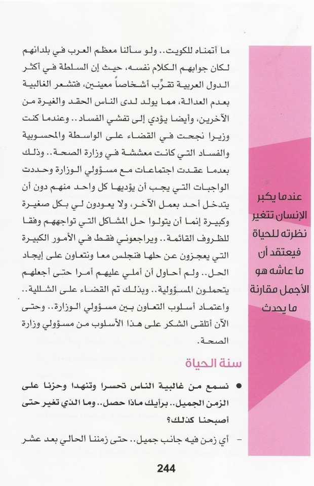 محطات العمر - الدكتور محمد الهيفي-20