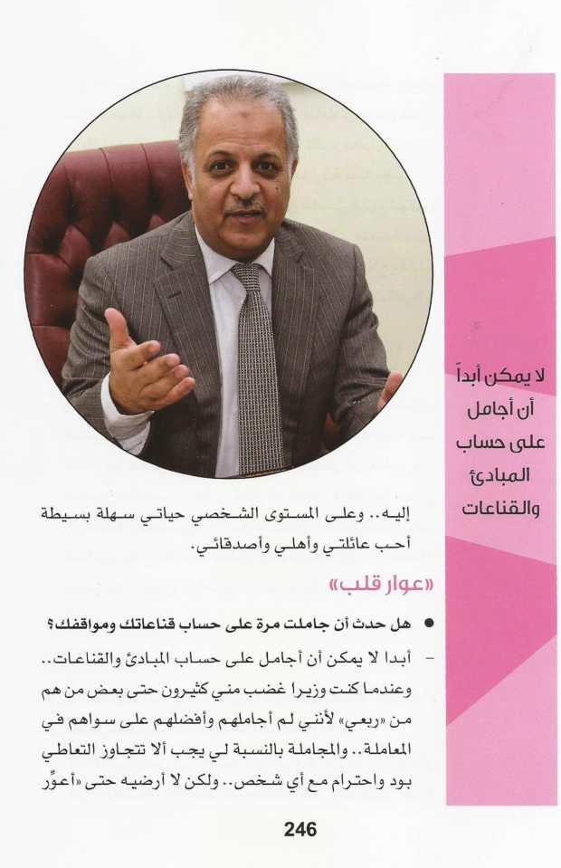 محطات العمر - الدكتور محمد الهيفي-22