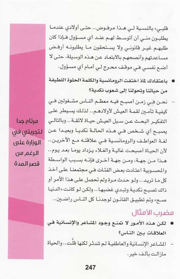 محطات العمر - الدكتور محمد الهيفي-23