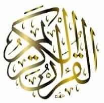سورة الفلق مكتوبة بالرسم العثماني