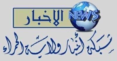 شبكة أخبار ولاية الحمراء