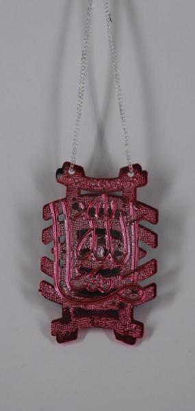Hanging Islamic ornament  gi492