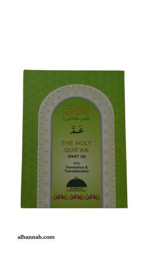 Holy Quran Part 30 - Juz Amma Book ii1081