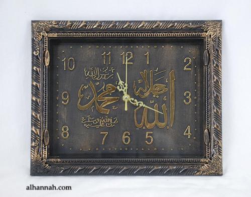 Islamic Wall Clock  ii982