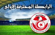 تفوّقت على الدوري المغربي والمصري.. البطولة التونسية الأولى إفريقيا وعربيا و15 عالميا