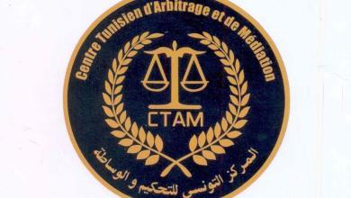 Photo of نجاح كبير لدورة تونس الدولية للعقود والتحكيم