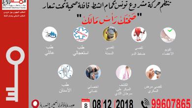 Photo of حركة مشروع تونس بحمام الشط تنظم يوم صحي متكامل ..