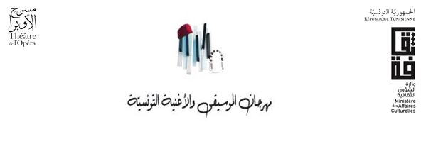 كامل تفاصيل مسابقة مهرجان الموسيقى والأغنية التونسية