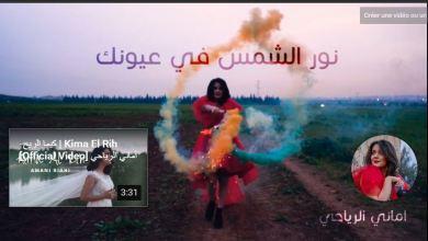 "Photo of إصدار كليب أغنية ""نور الشمس في عيونك"" جديد الفنانة أماني الرياحي"