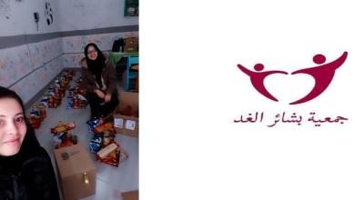 Photo of بنزرت: إطلاق مبادرة جمع التبرعات من قبل جمعية بشائر الغد