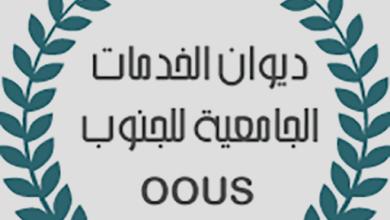 Photo of ديوان الخدمات الجامعية بالجنوب: تم اتخاذ كل الاحتياطات من أجل استكمال ونجاح السنة الجامعية