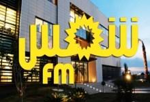 Photo of الدولة تضخ 4 مليارات سنوياً لإذاعة شمس أف أم ولا مرابيح مع تزايد الخسائر والديون !