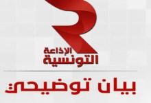 Photo of إيقاف منشط وفتح تحقيق في حادثة تسرب صوت إباحي جنسي في برنامج مباشر