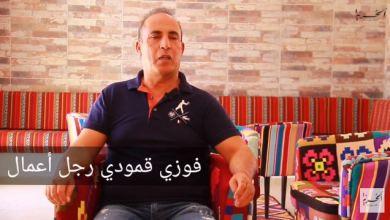 Photo of مشروع سياحي وحلم الاستثمار في سيدي بوزيد.. رجل الأعمال فوزي القمودي