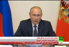 Photo of الرئيس الروسي يعلن عن تسجيل أول لقاح ضد فيروس كورونا في العالم