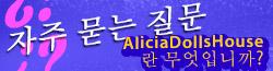 FAQS Alicia Dolls