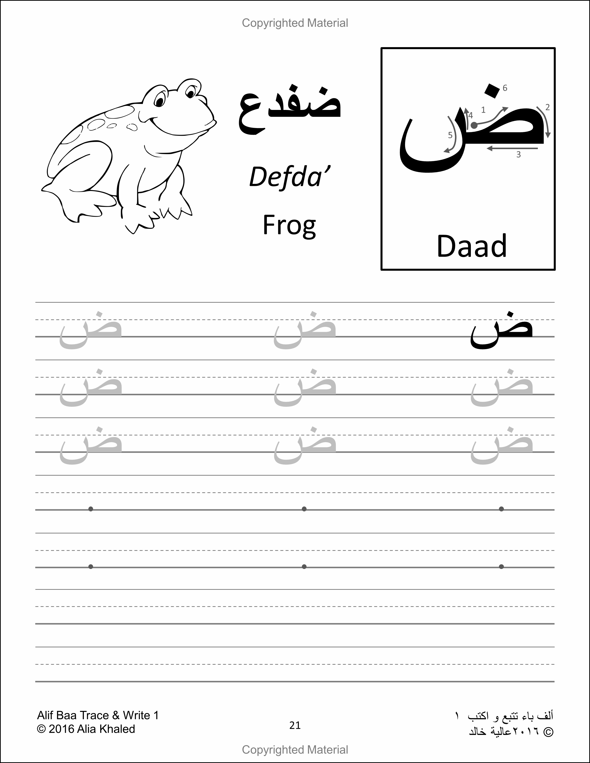 Trace Amp Write 1 Learn How To Write The Arabic Alphabet