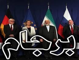 برجام نافرجام واستقلال ایران