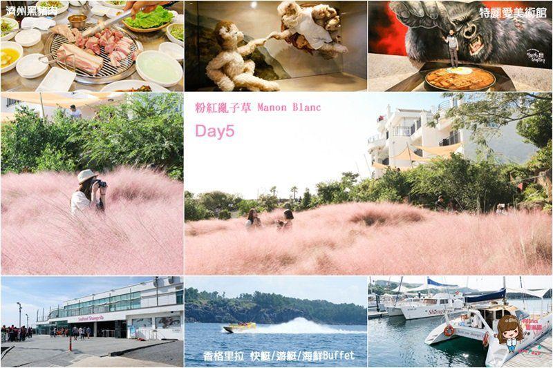 【濟州島自由行】韓國 濟州島-7天6夜行程規劃懶人包,濟州島景點美食 - Alina 愛琳娜 嗑美食瘋旅遊