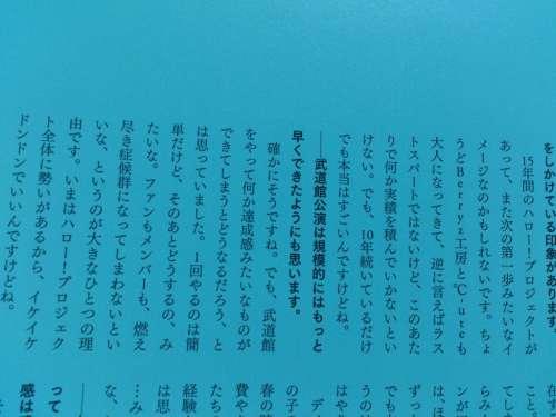 『辿りつけなかった女戦士』 ℃-ute名古屋コンサートはなぜ「ガラコン」になったのか?