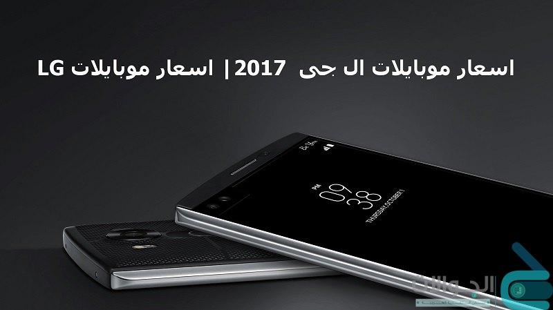 اسعار موبايلات ال جى 2017 في مصر اسعار موبايلات Lg الجوالات
